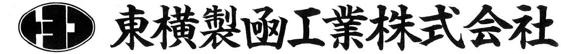 東横製函工業のロゴ